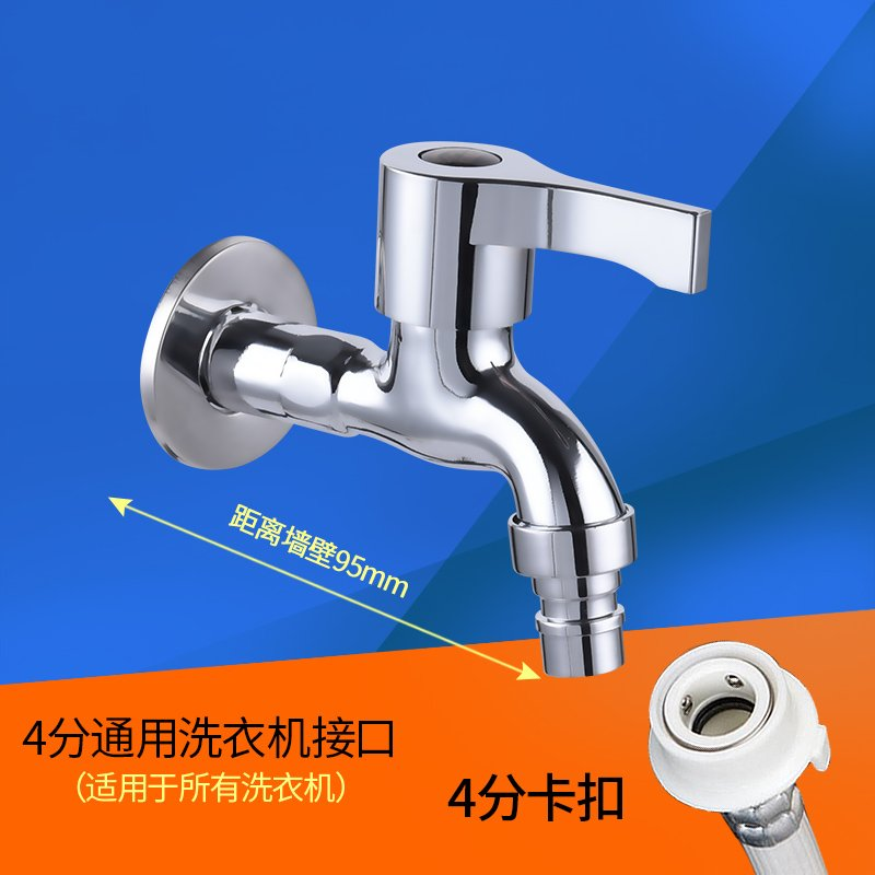 AFF051 (合金款95mm) 水龍頭 全銅單冷水龍頭雙用多 洗衣機拖把池水嘴雙頭多用一進二出三通 4分 130