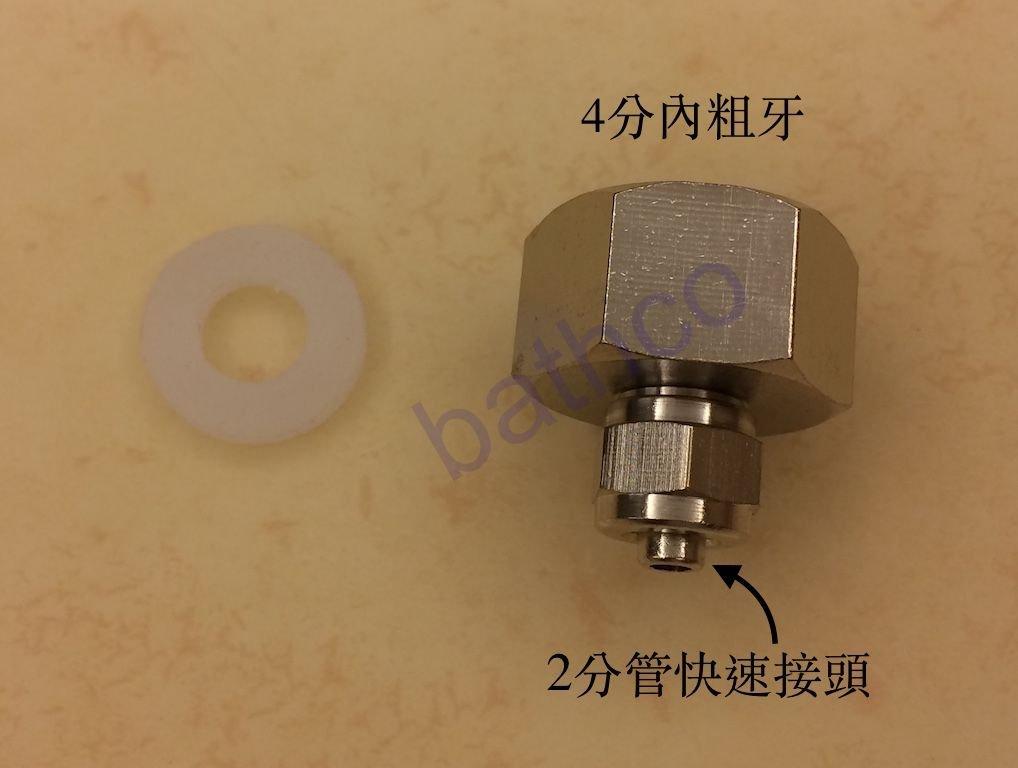 衛浴王 水龍頭 淨水器 全銅 4分內牙轉2分 轉接頭 RO 接頭 飲水機 淨水機 接頭 2分快插 過濾器