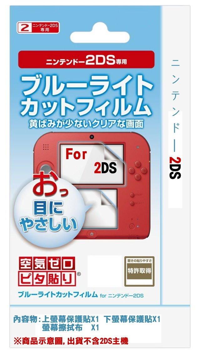 ☆電玩遊戲王☆For 任天堂 2DS保護貼 2DS貼膜 2DS螢幕貼膜 保護貼膜 高透 保護貼 上下螢幕 新品