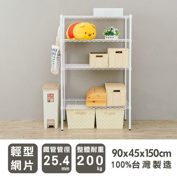 [tidy house]【免 】90x45x150cm輕型四層烤漆白收納架 波浪架 鐵架 SY18364150LWH