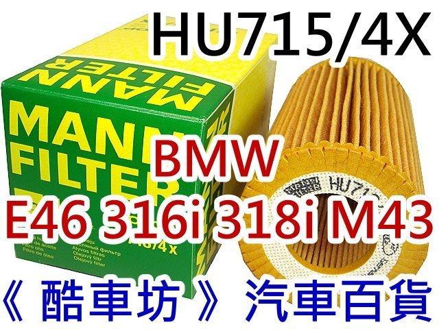 《酷車坊》德國MANN 原廠OEM 機油芯 BMW 寶馬 E46 316i 318i M43 另冷氣濾網 空氣濾芯