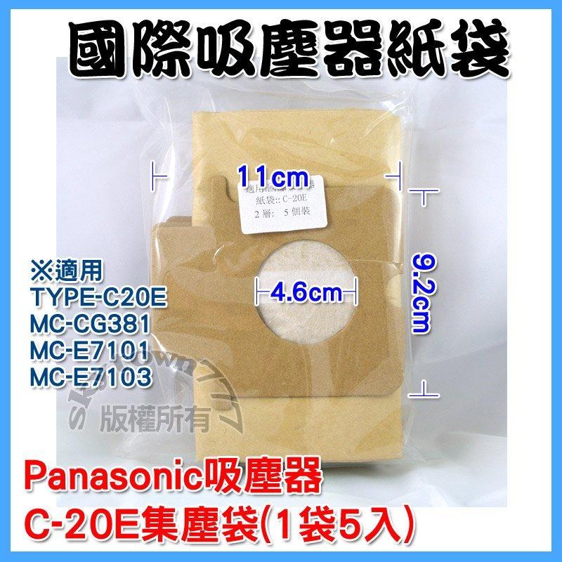 國際吸塵器紙袋C-20E 集塵袋 TYPE MC-CG381 MC-E7101 MC- 國際 吸塵器 紙袋