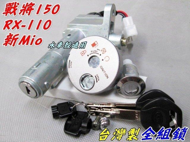 【水車殼】三陽 戰將150 Fighter 化油 GT125 無噴射 全組鎖 $800元 RX110 圓型磁石蓋 鎖頭