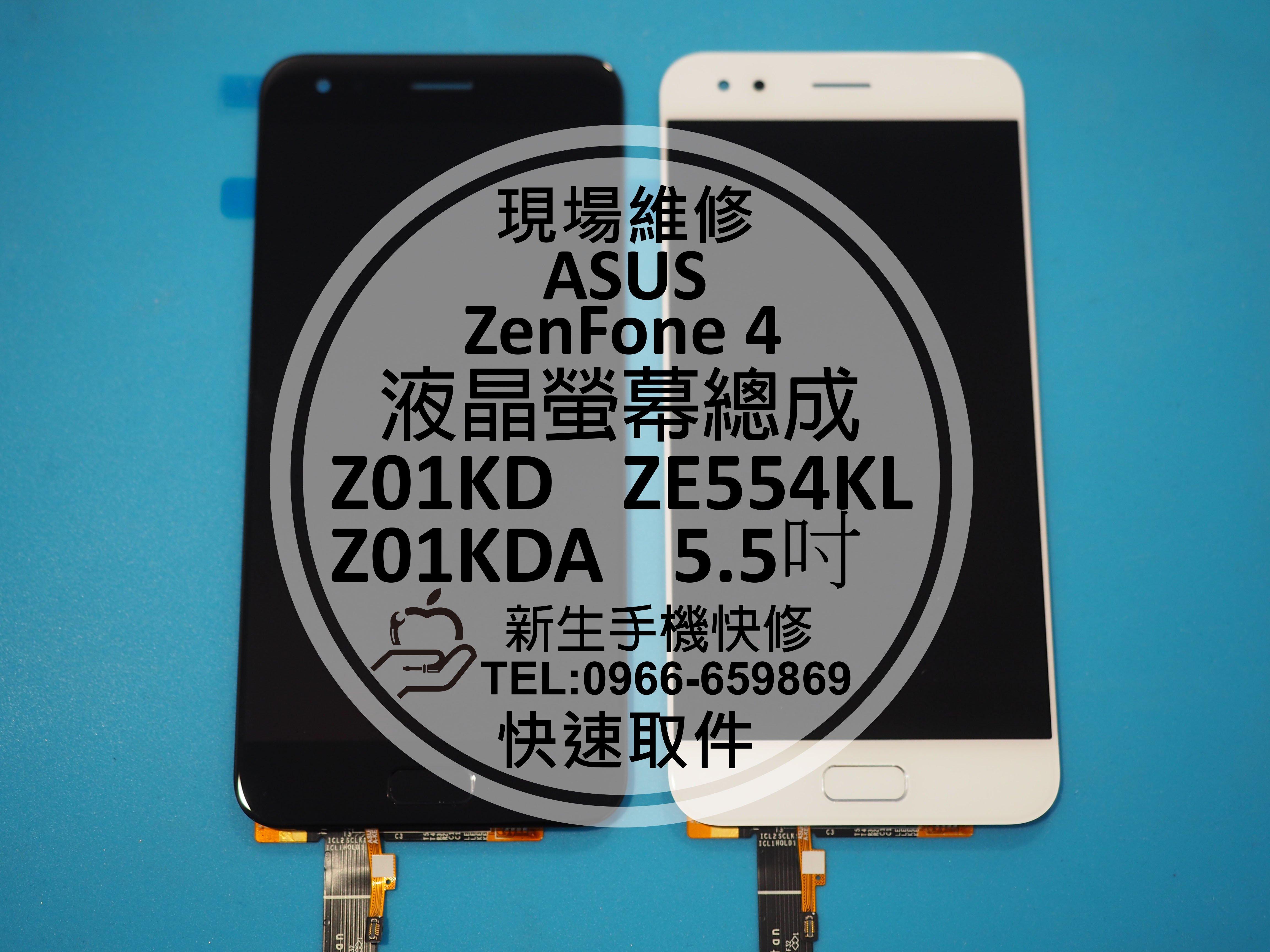 免運【新生手機快修】ASUS華碩 ZenFone 4 液晶螢幕總成 ZE554KL Z01KD 破裂 更換玻璃 現場維修