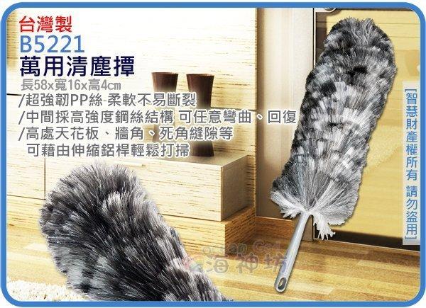 海神坊 製 B5221 16吋萬用清塵撢 天花板 牆壁 吊燈 吊扇 輕鬆除塵 蜘蛛網  清潔 18入免運