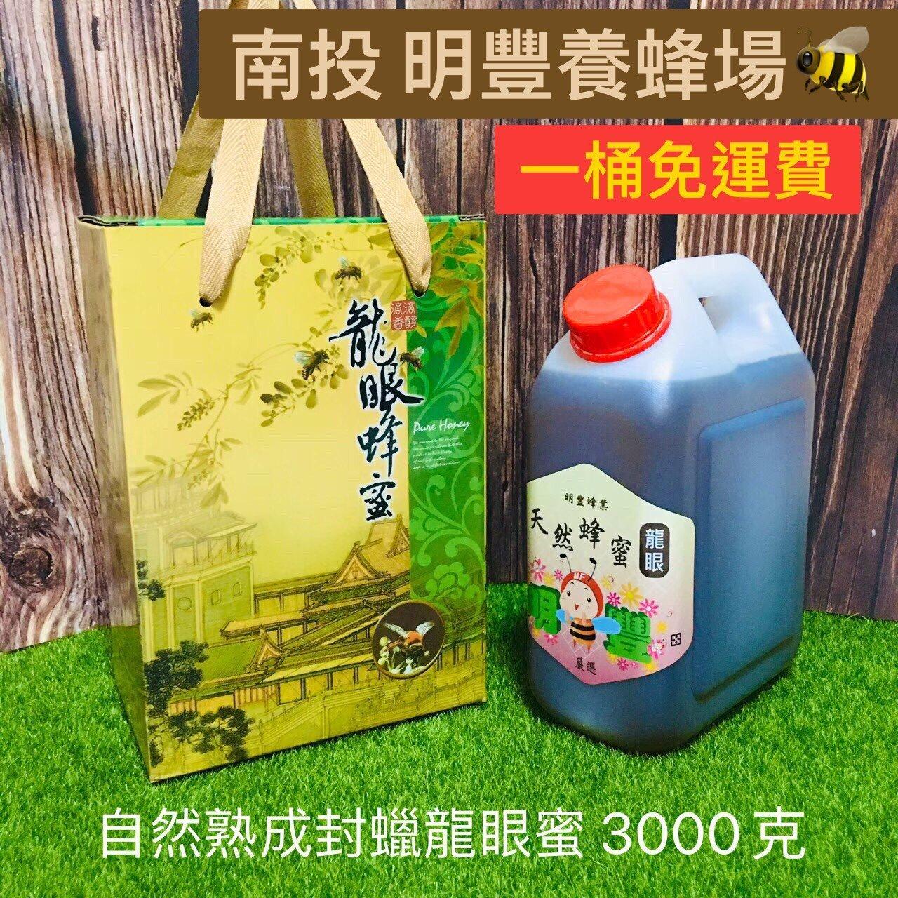 2021熟成封蠟龍眼蜜《明豐養蜂場》龍眼蜂蜜3000g=3kg=3公斤=5台斤 另售蜂王乳 花粉 蜂蠟 百花蜜