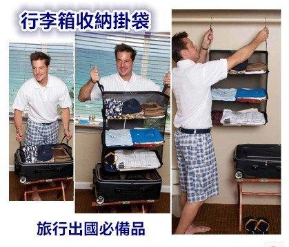 [行李箱收納掛袋 E2017] 一秒3層旅行箱置物掛袋 旅行 收納袋 行李箱 出遊收納