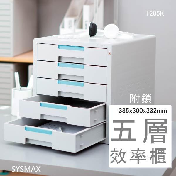 分類好物  SYSMAX 1205K 五層效率櫃(附鎖) 辦公收納 文具用品 居家萬用 整理分類 效率 展示