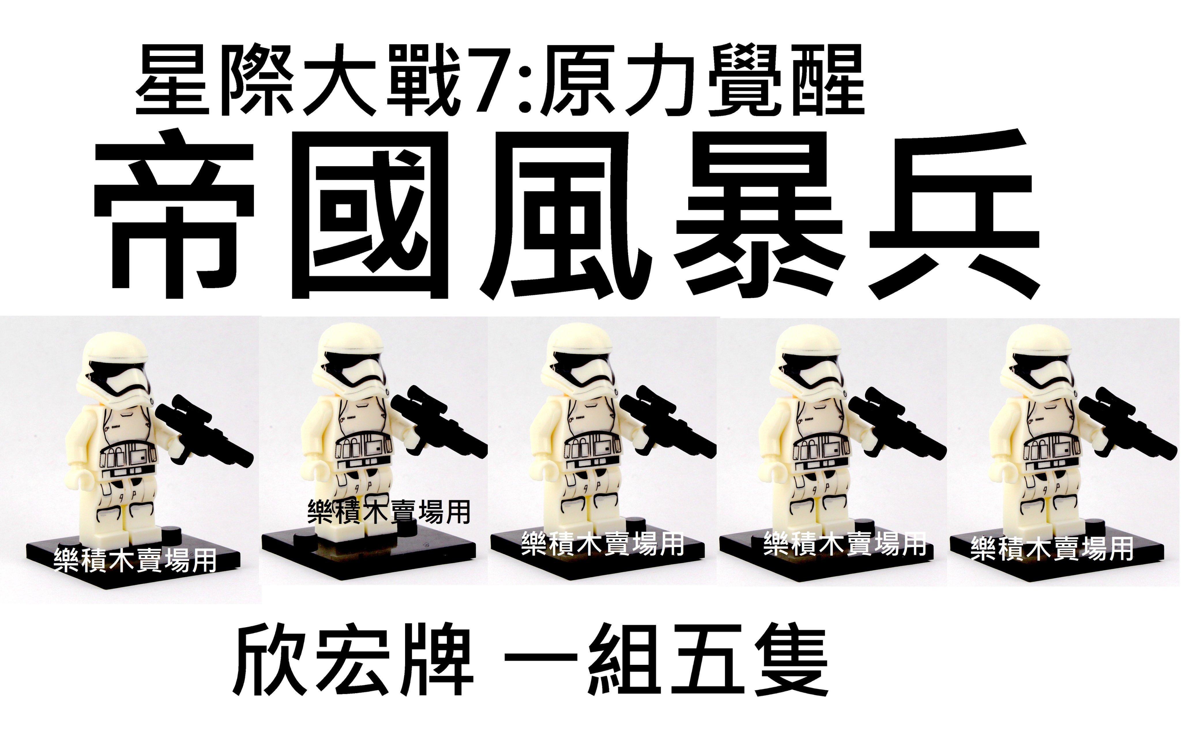 樂積木【當日出貨】欣宏牌 帝國風暴兵 一組五隻 袋裝 非樂高LEGO相容黑武士星際大戰7原力覺醒西斯光劍