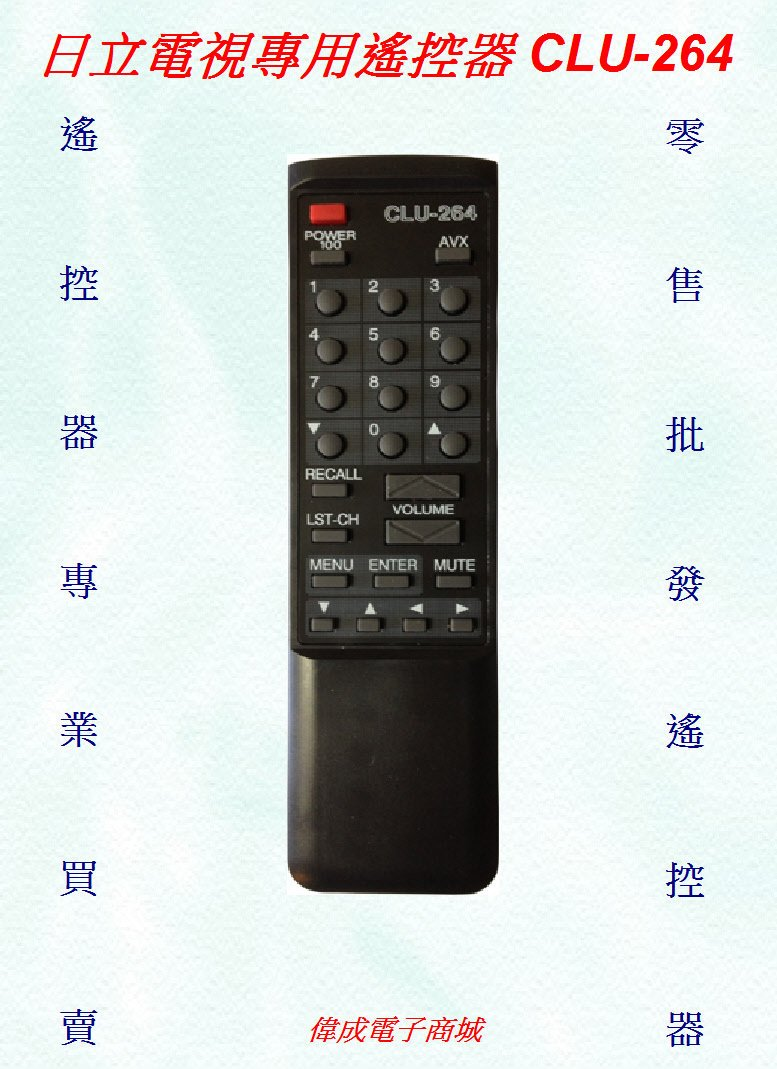 【偉成商場】日立傳統電視遙控器  :CLU-691R CLE896 RC-900C TV-CG2 TV-CG5