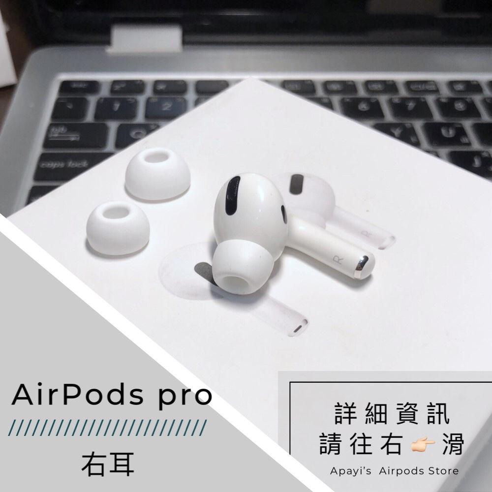[AirPods pro 右耳 雙北可面交]原廠 全新 二手 單耳 Apple 3代 三代