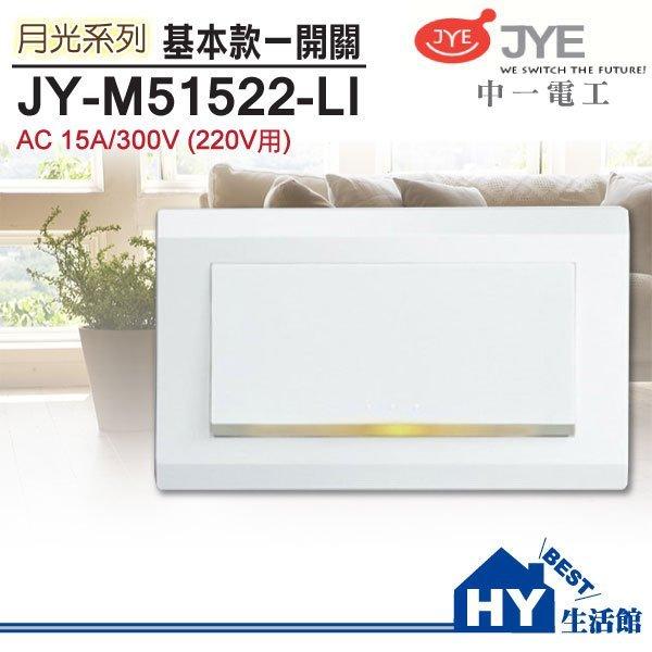 中一電工 月光系列 JY-M51522-LI 螢光大面板一開關 220V電壓用 -《HY 館》水電材料