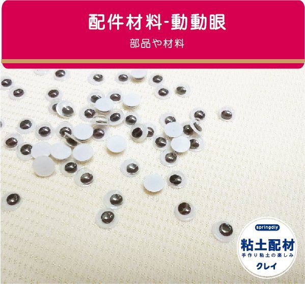 [springdiy粘土素材]黏土配材∕ 動動眼25mm 30g 活動眼珠  5mm 12mm 20mm 可選