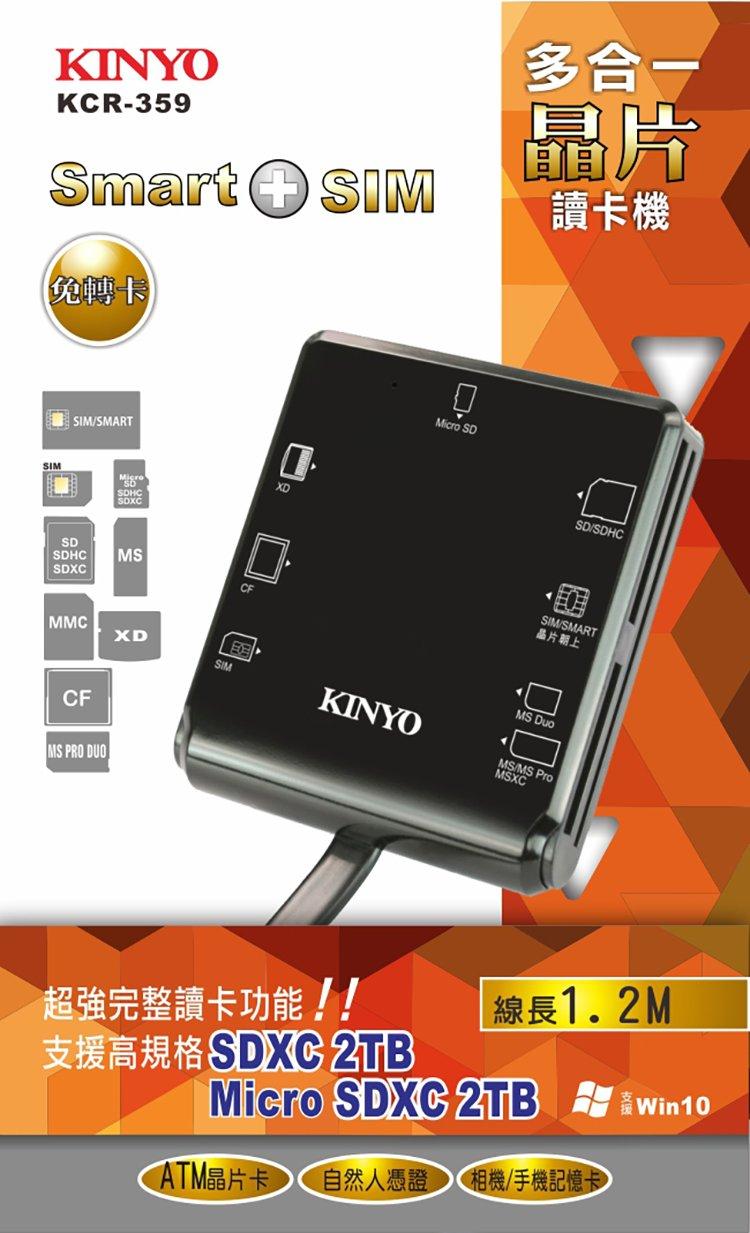 KINYO 耐嘉 KCR-359 多合一晶片讀卡機 健保卡讀卡機 ATM讀卡機 IC晶片 自然人憑證 轉帳 繳費 報稅