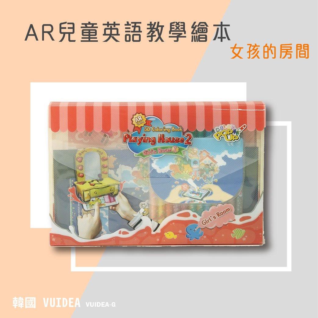 【勁媽媽】AR VUIDEA-G 兒童繪本 女孩的房間包裝盒 兒童教材 初學 兒童英語 繪畫本 ABC 自習