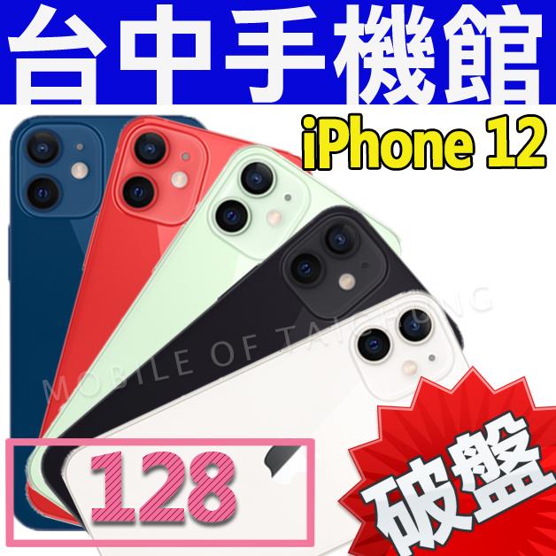 【台中手機館】Iphone 12【128G】6.1吋 蘋果 APPLE i12 另有 pro 64G 256G 空機價