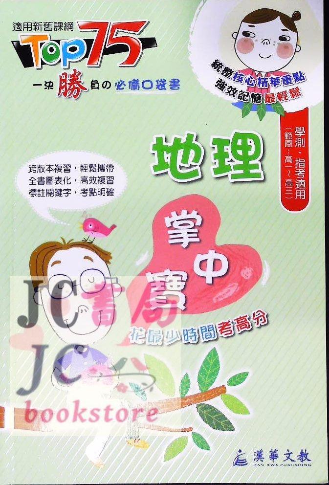 【JC書局】漢華高中 109年 掌中寶 地理