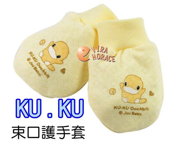 *玟玟*KU.KU 酷咕鴨-2316保暖束口護手套 (黃、粉、藍可選) 專為寶寶設計,觸感柔細