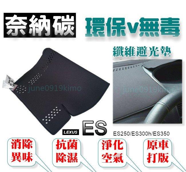 奈納碳 竹炭避光墊 LEXUS ES250 ES300h ES350 抗菌/除臭/除濕 竹碳避光墊 IS250 避光墊