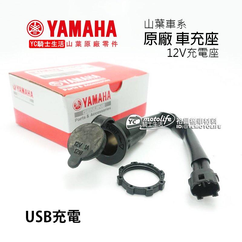 YC騎士生活_YAMAHA山葉原廠 車充座 USB充電 12V充電座 機車小U 勁戰五代 SMAX FORCE CUXI