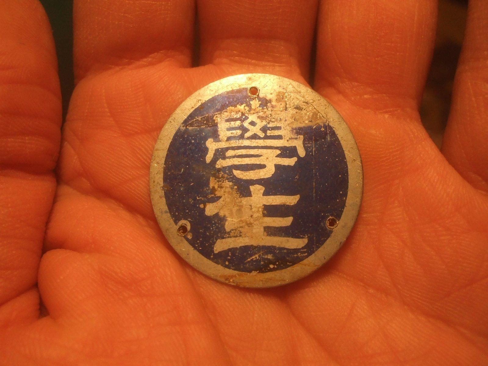 151229~光復後~軍校或高中學生適用(罕見~本項目一律免運費~貴金屬)紀念章領章