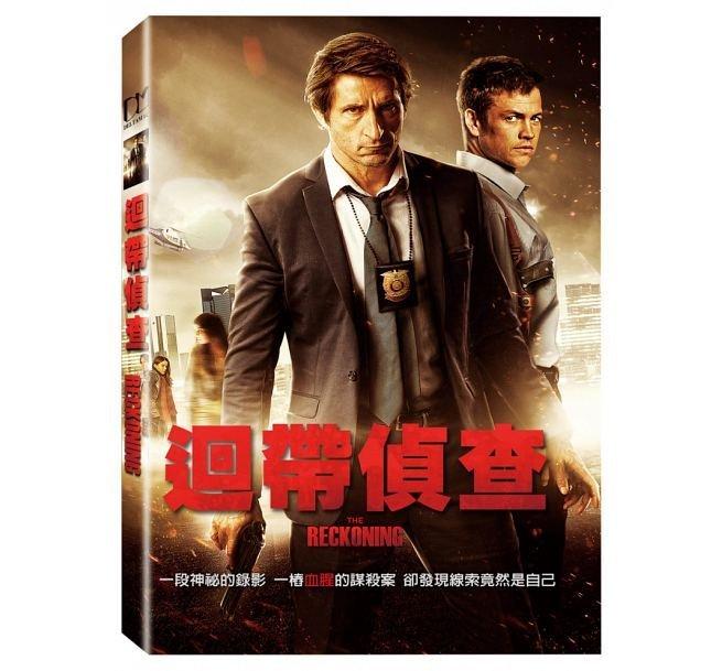 合友唱片 面交 自取 迴帶偵查 (DVD) The Reckoning