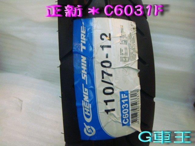 G車王 正新 高速輪胎C6031 C922 110/70-12 120/70-12 130/70-12 批發價 12吋胎