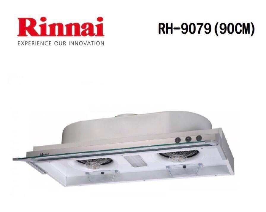 林內 RH-9079(90cm) 隱藏式排油煙機(白色烤漆) 雙渦輪  加500