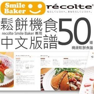貨【Recolte 麗克特】Smile Baker鬆餅機(RSM-1) 50道精緻鬆餅食譜(中文版)RSM-RC