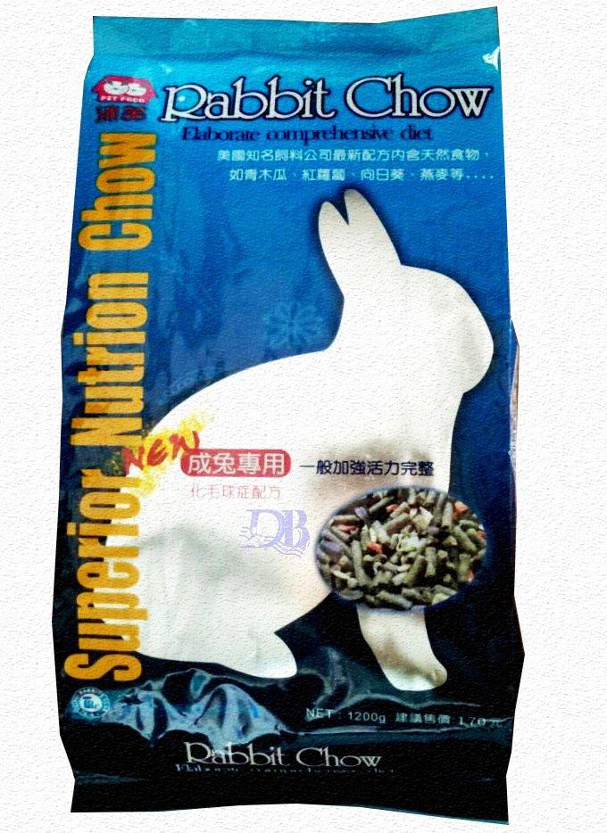 沛芙Rabbit Chow成兔飼料1.2kg 適用幼兔 懷孕母兔 青木瓜 向日葵 胡蘿蔔等 兔子飼料 兔子主食 兔子主餐