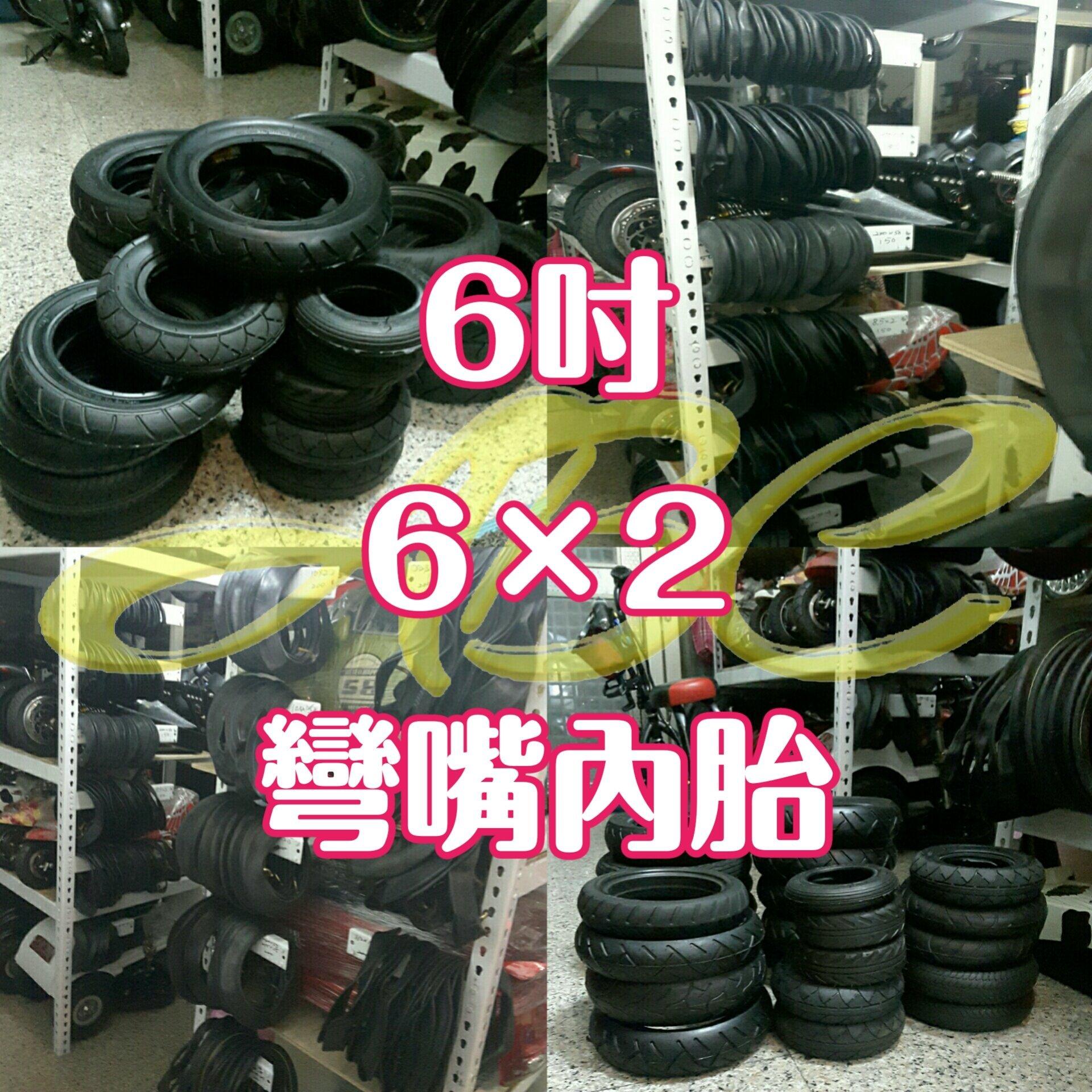 【6×2彎嘴內胎】6吋、8吋、12吋彎嘴內胎~小海豚電動折疊滑板車8吋、12吋、3輪-全套配件、散件、零件