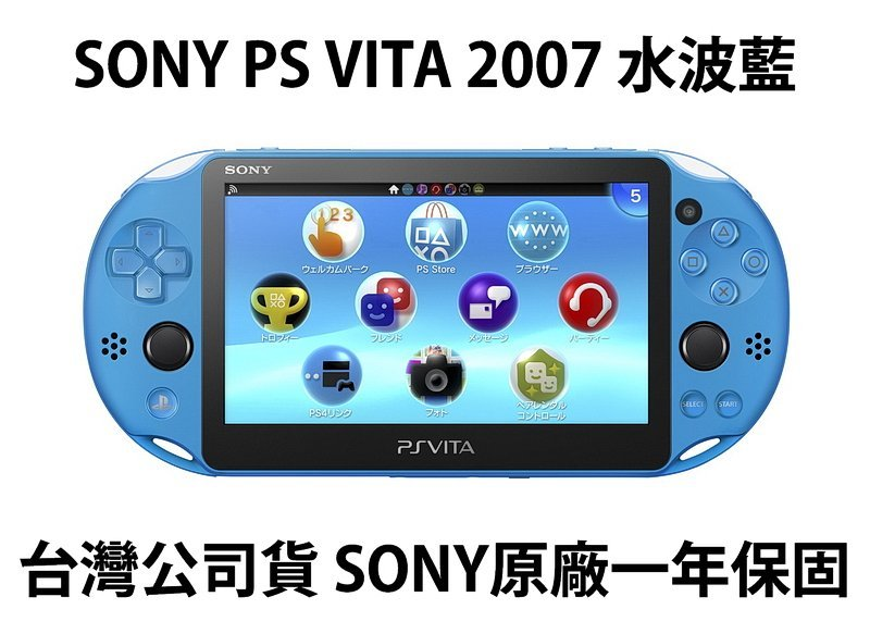 SONY PS Vita PSV PSVITA 2007 主機 台灣公司貨 水波藍 加贈保護貼 3.60【台中恐龍電玩】