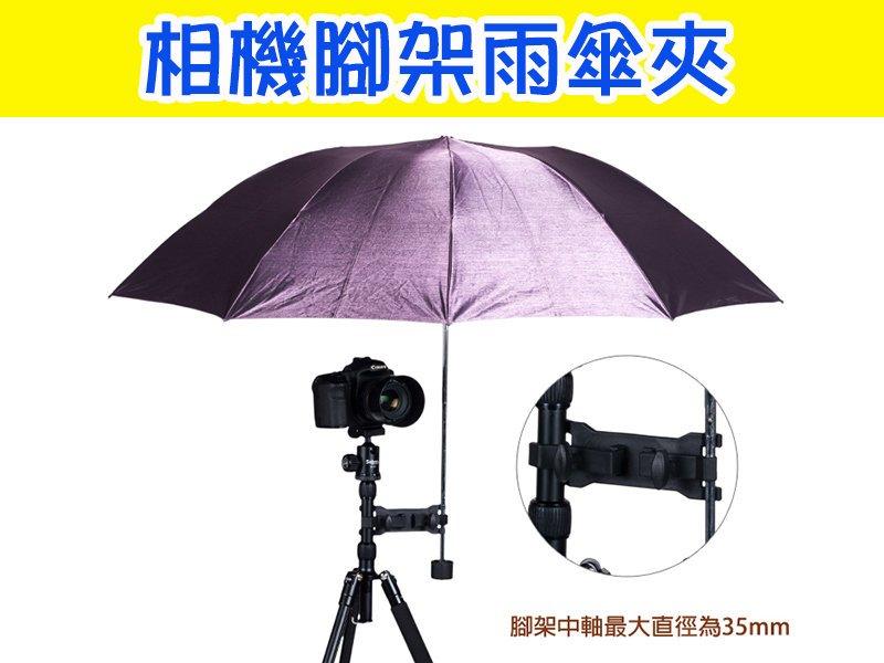 【玖肆伍3C館】三腳架雨傘夾 單眼相機 雨傘夾 雨傘轉接頭 腳架用傘夾