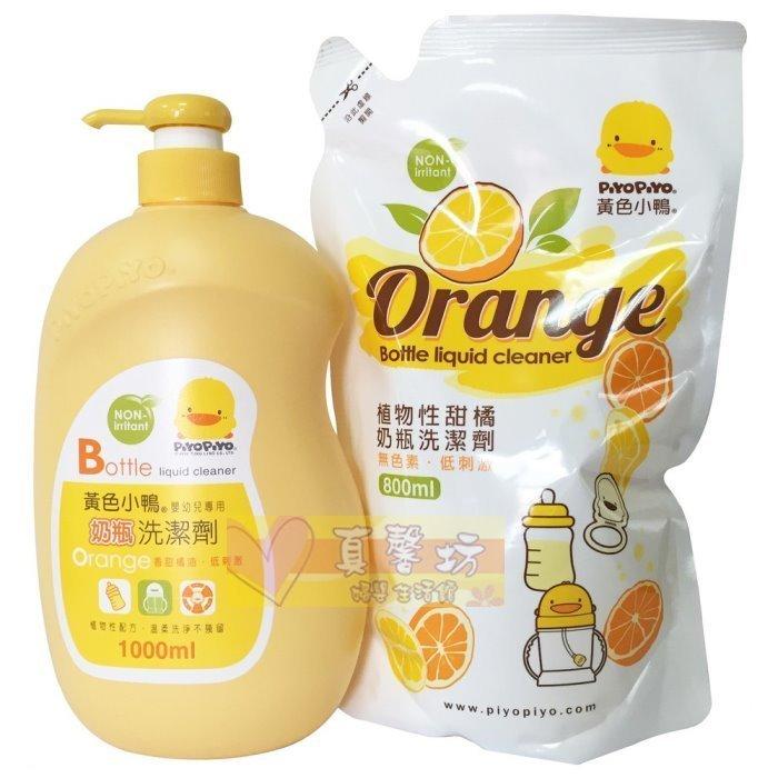 真馨坊**黃色小鴨 奶瓶蔬果洗潔劑(1000ml 補充包800ml) - PiyoPiyo 嬰幼兒 奶蔬清潔液