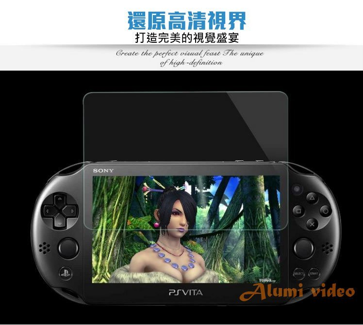阿嚕咪3c電玩【PS Vita周邊 螢幕保護貼 PSV 玻璃貼 玻璃鋼化膜 2007型2000型 只要100元】