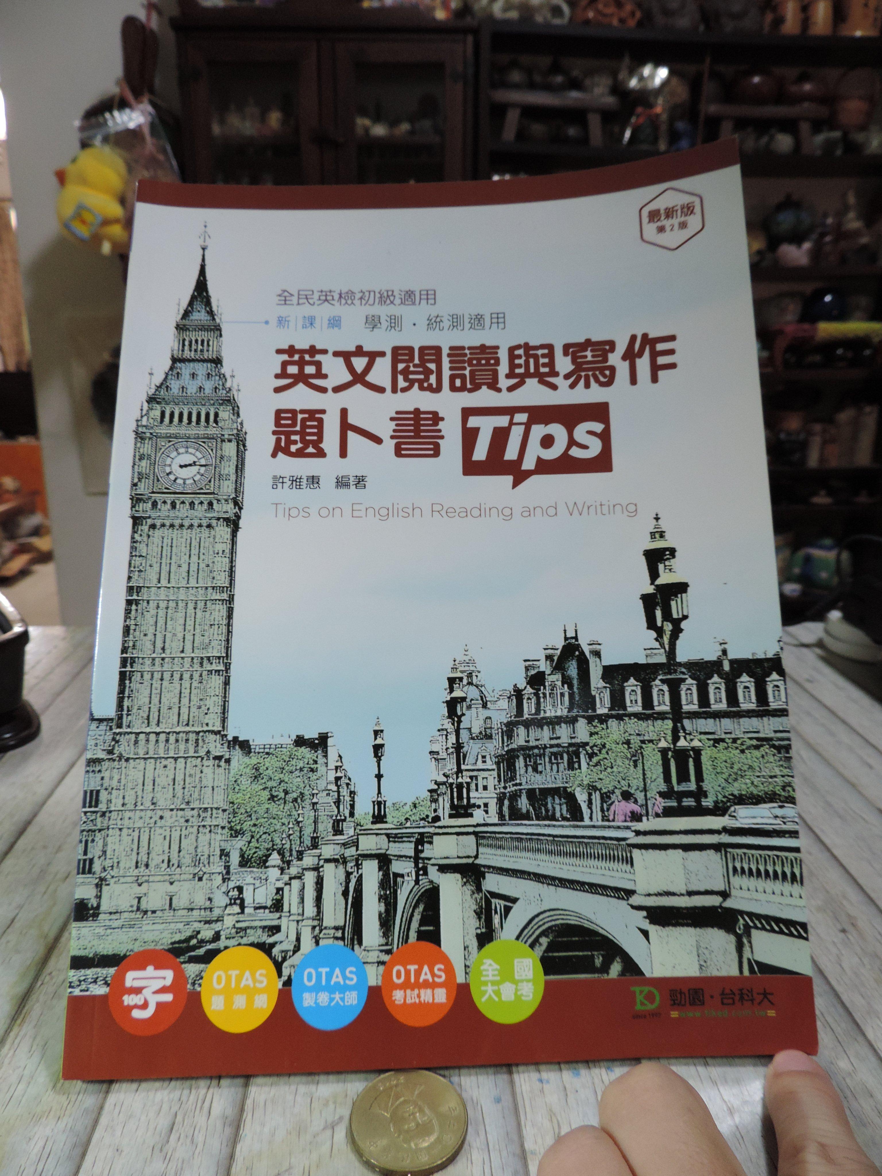 全民英檢初級 升科大四技 英文閱讀與寫作 台科大圖書 題卜書系列 Tips ~學測. 統測 ~ 許雅惠 編著