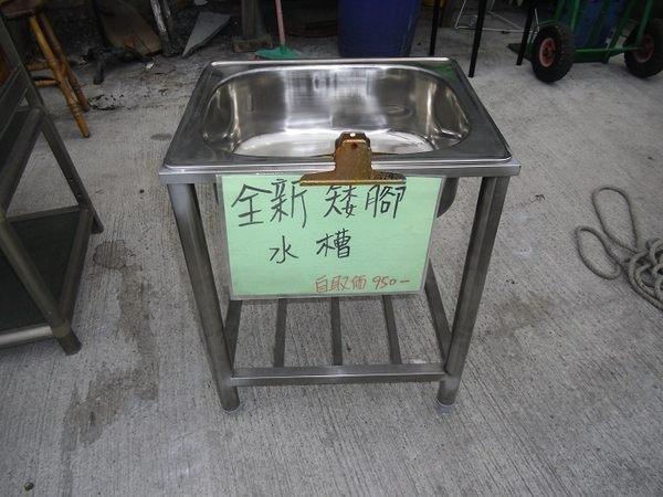 克林 二手貨 (萬物皆收) 全新 水槽 白鐵 流理臺 (矮腳) 不鏽鋼 單水槽 廚房 餐飲 設備