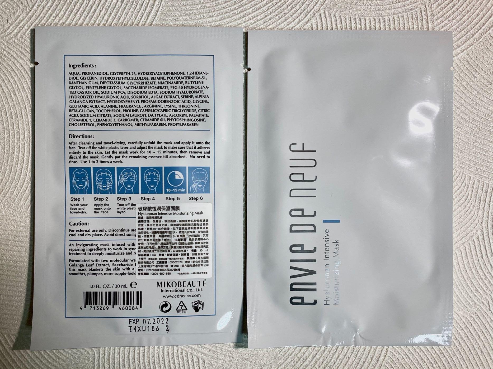 新包裝 最新 EDN 茵蝶 玻尿酸恆潤保溼面膜 (原玻尿酸保濕美白面膜)  散片中文標 專櫃正貨