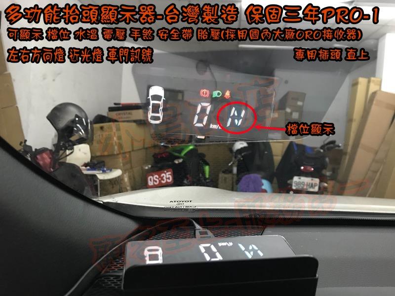 (小鳥的店)豐田 RAV4 5代 五代 抬頭顯示器 檔位 水溫 電壓 胎壓 沿用原廠發射器 PRO 保固三年 台製