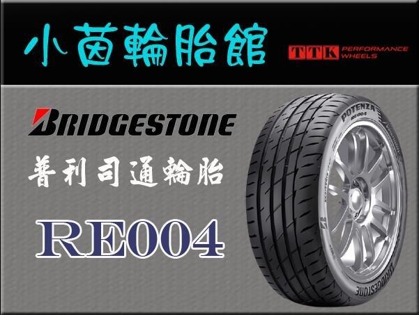 【員林 小茵 輪胎 舘】普利司通 RE004 215/45-17 為了操控而設計,展現了優異街胎應有的特性