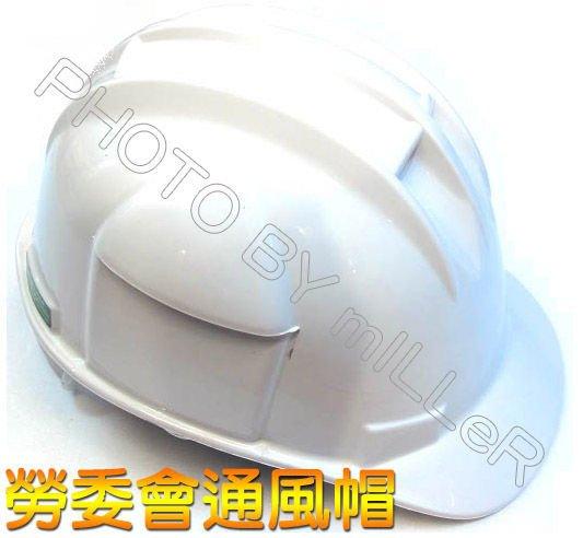 【米勒線上購物】工程帽 ABS 勞委會通風工程帽 安全帽 旋鈕式內襯