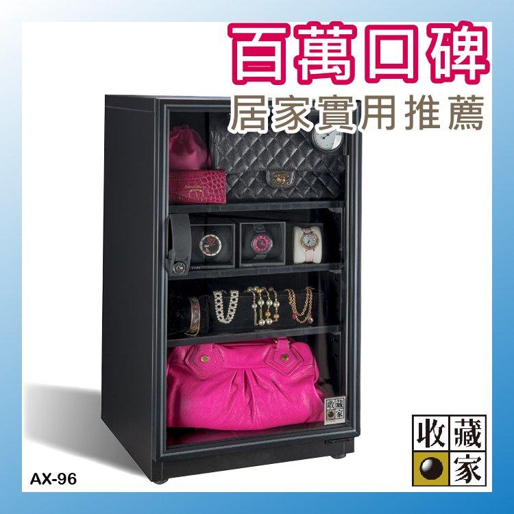 【文具箱】收藏家 AX-96 大型除濕主機 型電子防潮箱(93公升) 收藏 防潮櫃 收藏櫃 單眼 相機