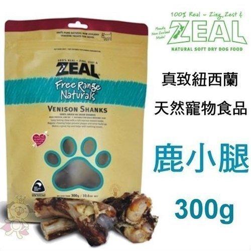 【ZEAL真致】 100%紐西蘭寵物點心《鹿小腿》300g 狗零食