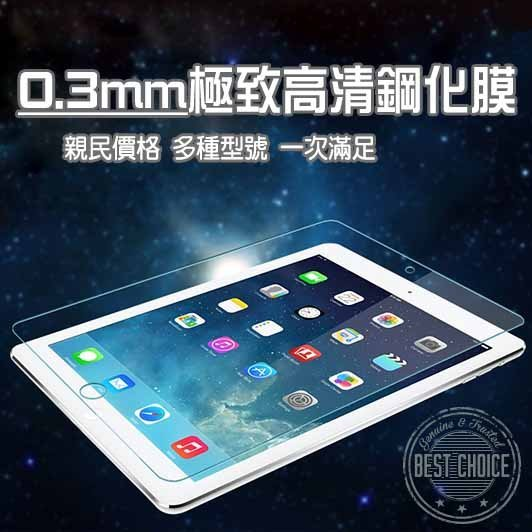 iPad mini 5 4 3 2 1 鋼化玻璃膜 保護貼 9H 硬度 玻璃貼 G02 風升美物