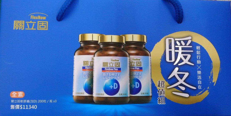 ☆日本生產 公司貨☆ 關立固FlexNow+D加強型 禮盒組 (200粒x3瓶),$2700/瓶 歡迎面交~