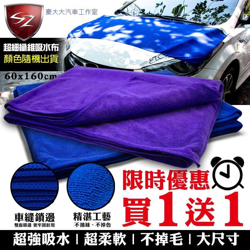 (豪大大汽車工作室)SZ 超細纖維吸水布 寶石款 顏色 出貨 隨短絨毛版 超細纖維布 超吸水 吸水布 內裝擦拭 擦拭巾