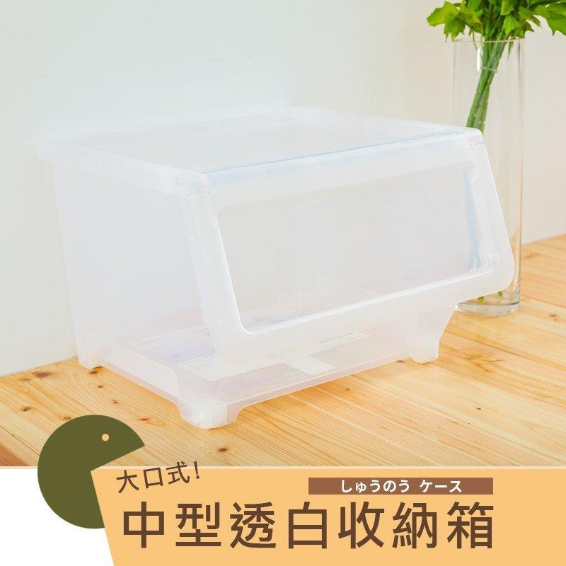 收納箱【中型單入】直取式大口透白收納箱【架式館】LF607 玩具箱 塑膠箱 整理箱 衣物收納 置物櫃 自由堆疊