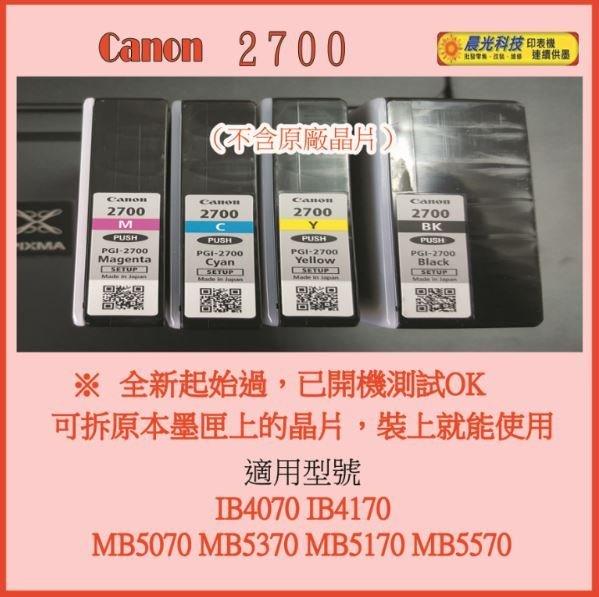 台北噴墨》Canon 2700  裸裝墨水匣 不含晶片 MB5070 MB5370 IB4070 IB4170