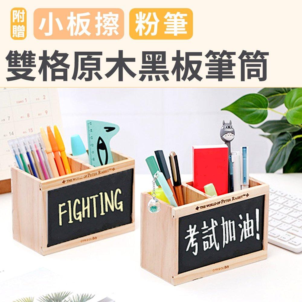 記事留言兩用 辦公室小物 韓風文具 可放小物 小黑板附板擦 可記事 雙格原木黑板筆筒NC17080270