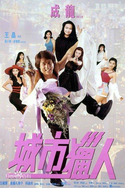【城市獵人】【國語 粵語】【成龍 王祖賢 邱淑貞】DVD